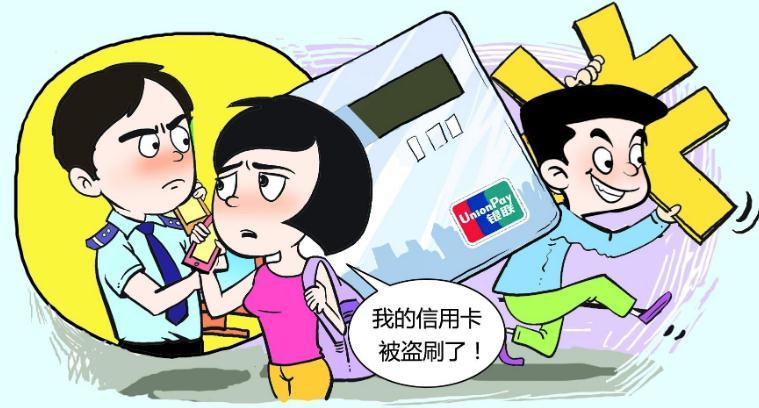 盗刷信用卡属于什么罪名?盗刷信用卡怎么判刑?