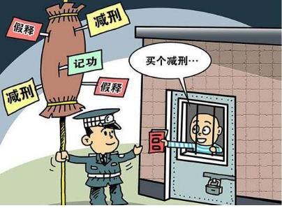 """狱中""""帝王""""牵出93名""""保护伞"""" 减刑的条件是什么?"""