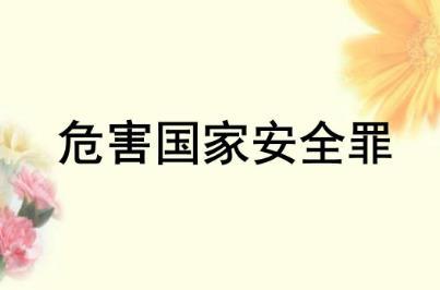 彭博社雇员被拘 危害国家安全罪如何惩罚?