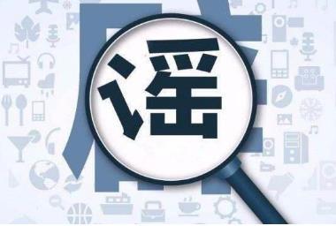 杭州女子被造谣事件参与者称后悔 造谣罪最高判刑是多久?