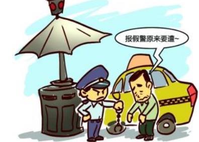 警方通报王一博被报假警 报假警会受到什么处罚?