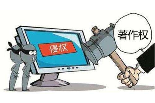 网络著作权侵权行为要怎么认定?网络著作权侵权要怎么处理?