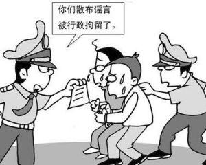 警察拘留人的条件?警察拘留人的程序有哪些?