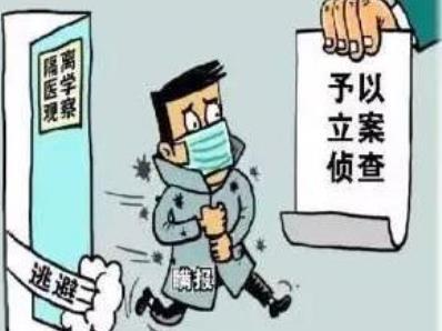 北京一确诊病例隐瞒行程被立案侦查 妨害传染病防治罪的司法解释