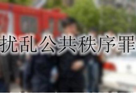 警方抓获仿造健康码软件开发者 扰乱社会公共秩序罪判刑多久