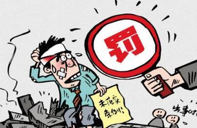 翻越栅栏进出京2人被当场抓获 行政处罚的一般程序是怎样的