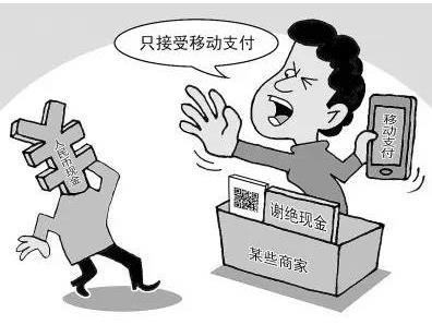 央行严肃整治拒收人民币现金行为 拒收人民币现金怎么处罚?