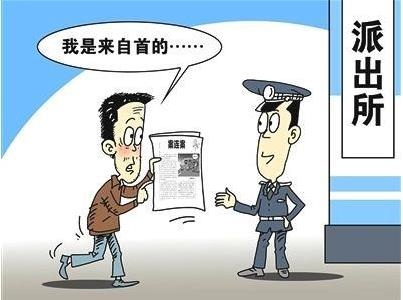 网民诋毁戍边英雄 投案自首被拘 认定为自首的情形有哪些?
