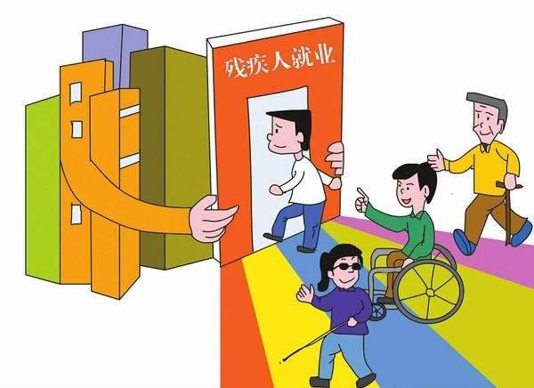 按比例安排残疾人就业制度的具体内容有哪些?怎么确保按比例安排残疾人就业的落实?