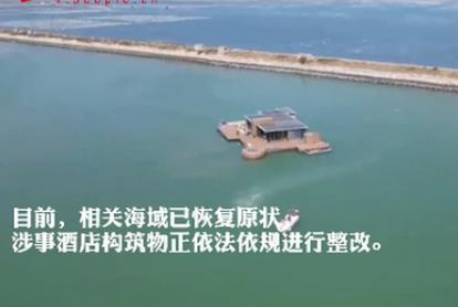 网红海上酒店已停用并被拖离海域 非法占用海域怎么处罚