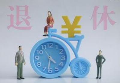 人社部正研究延迟退休改革方案 目前我国的退休年龄是多大?