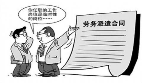 劳务派遣公司是中介机构吗?经营劳务派遣业务需要哪些条件?