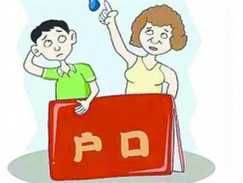 离婚后孩子户口怎么办?孩子户口迁出流程是怎样的?