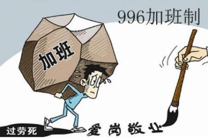 委员建议对996工作制监管 996工作制是否违法?