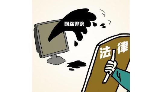 委员建议提升营销号诽谤成本 现行法律网络诽谤怎么处罚?