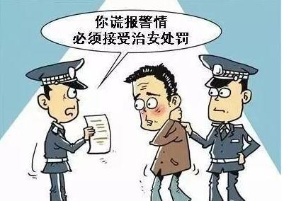 毒花生事件报案人被行拘9日 谎报警情严重会怎么处罚?