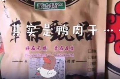 主播卖的牛肉干实为鸭肉干 销售假货食品如何处罚?
