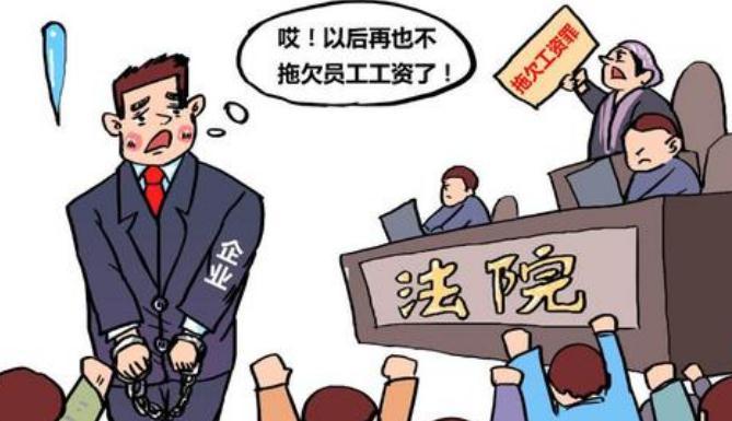 中国船员遭拖欠工资被困海上15个月 拖欠工资怎么赔偿?