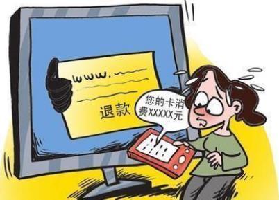 大学生网购被骗寻反诈专线又被骗 消费者网购被骗怎么办?