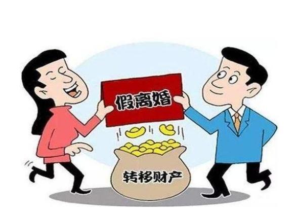 哪些行为属于离婚转移财产?2021离婚转移财产怎么维权?
