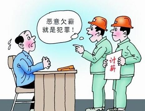 被恶意拖欠工资怎么办?恶意拖欠工资应该受到什么处罚?