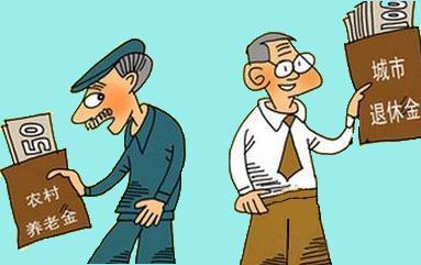 养老金是什么?退休金又是什么?他们两个有什么区别?