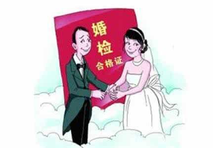 不做婚检可以休婚假吗?不做婚检可以领证吗?