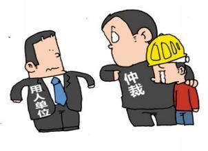 劳动争议一定要先经过仲裁吗?劳动仲裁的程序是什么?