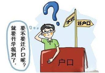 户口迁移证怎么办理?户口迁移需要多久?