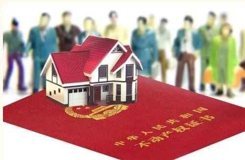 房屋过户费怎么算?房屋过户手续的办理流程是什么?