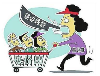 称孩子没死就得购物导游被处罚 导游强迫游客购物违法吗?