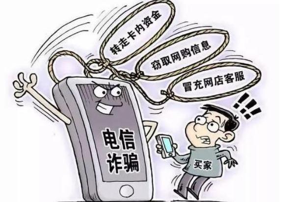 常见电信诈骗的手段有哪些?2021电信诈骗最新量刑标准是什么?