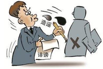 被别人诽谤造谣可以起诉吗?如何起诉造谣诽谤罪?