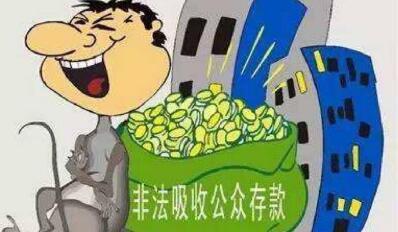 凤凰金融董事长被拘 非法吸收公众存款罪如何量刑