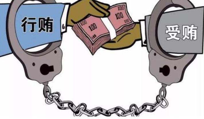 2021行贿罪立案标准是什么?行贿怎么判刑?