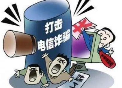 电信诈骗黑话大揭秘 电信诈骗一般判几年?