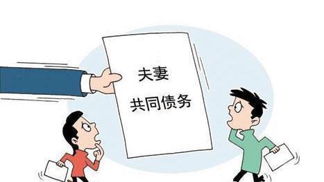 2021年民法关于夫妻共同债务怎么规定?个人消费贷款算夫妻共同债务吗?
