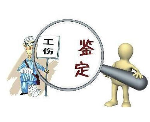 工伤鉴定是自己还是单位?申请劳动工伤鉴定的流程是什么?