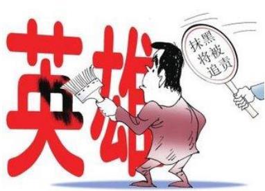 大V辣笔小球诋毁戍边英雄获刑8个月 侵害英雄烈士名誉荣誉罪量刑标准是什么?