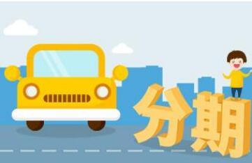车贷需要什么条件?车贷有没有宽限期?