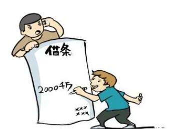 借条怎么写有法律效力?借条有效期多长时间?