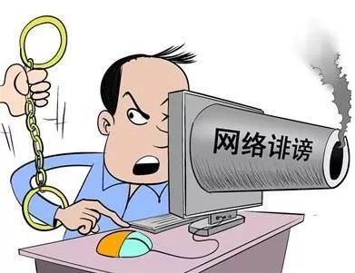 网络造谣构成诽谤罪吗?诽谤罪如何认定?