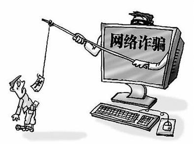 共享屏幕被骗70万 网上诈骗数额达到多少才能立案?