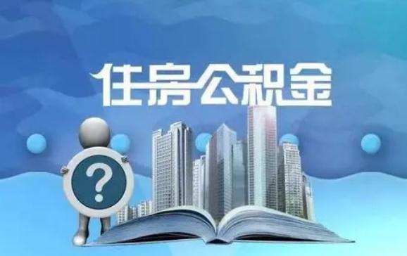 住房公积金有几种状态?2021住房公积金怎么用划算?