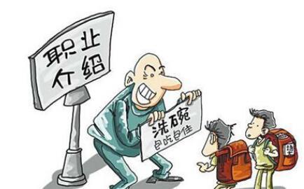 企业聘用童工受哪些处罚?多少岁算童工?