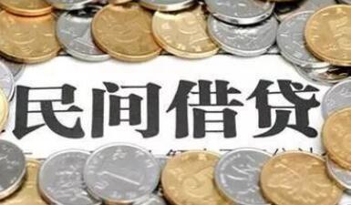 民间借贷合法利息是多少?民间借贷纠纷如何解决?