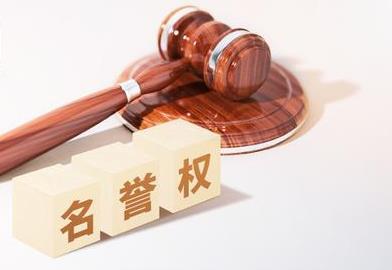 侵害名誉权立案标准是什么?侵害名誉权如何处罚?