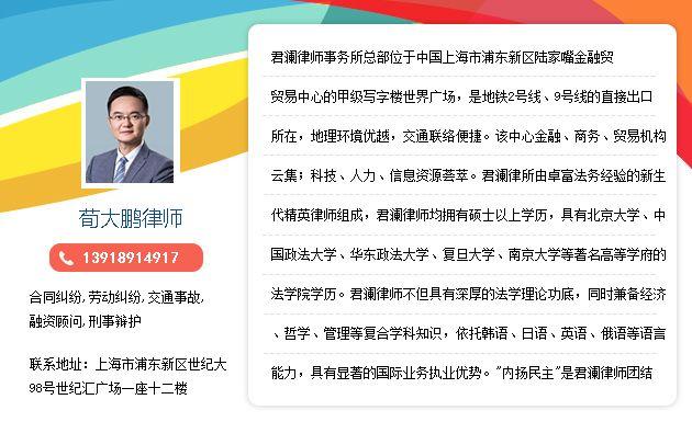 大鹏律师:上海不动产纠纷律师事务所法学理论功底及司法操作经验