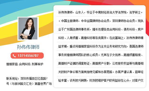 孙伟伟_首页 69 律师文集 69 离婚房产       孙伟伟律师,深圳离婚房产