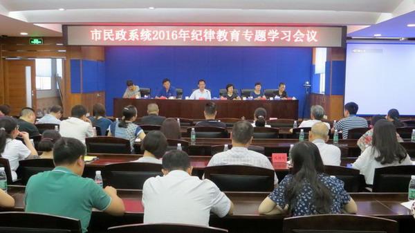 市民政局召开民政系统纪律教育专题学习会议